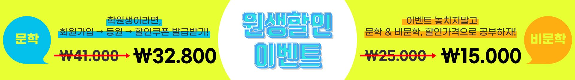 달봉국어-메인-원생할인이벤트-배너