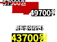달봉주의_패키지_가격