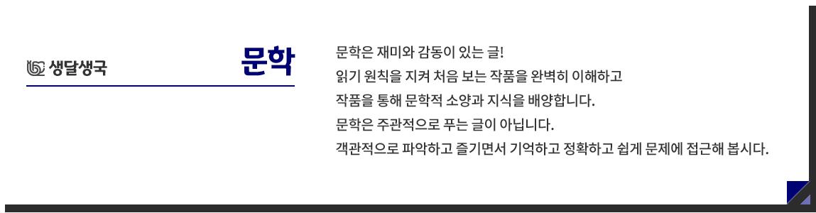 생달생국_문학_수정