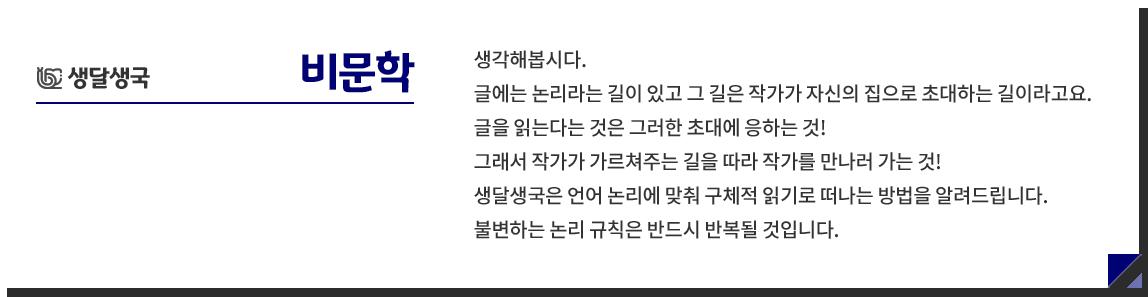 생달생국_비문학_수정