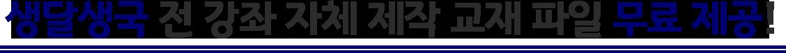 생달생국 전강좌 자체제작 교재파일 무료 제공_mobile