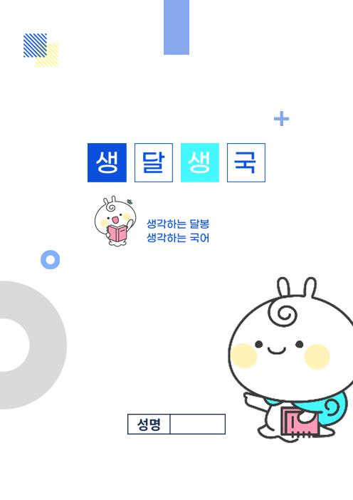 생달생국_교재샘플1