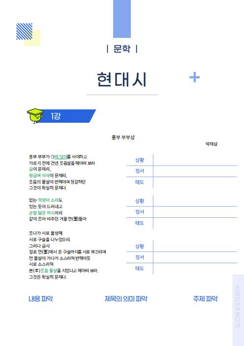 생달생국_교재샘플2