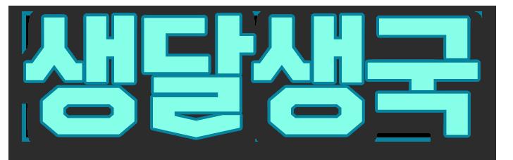 생달생국_blue