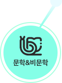 dalbong_문학&비문학