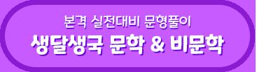 달봉국어수능대비로드맵_문학&비문학