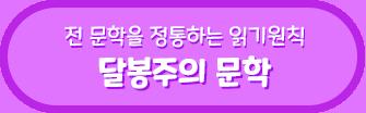 달봉국어수능대비로드맵_문학